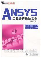 ANSYS工程分析进阶实例-修订版