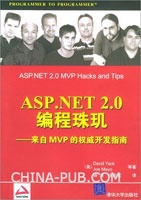 (赠品)ASP.NET 2.0编程珠玑--来自MVP的权威开发指南
