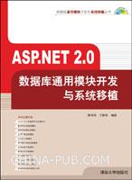 (赠品)ASP.NET 2.0数据库通用模块开发与系统移植