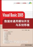 (赠品)Visual Basic 2005数据库通用模块开发与系统移植