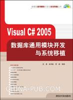 (赠品)Visual C# 数据库通用模块开发与系统移植