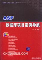 (赠品)ASP数据库项目案例导航