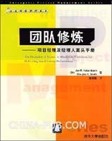 (赠品)团队修炼――项目经理及经理人案头手册
