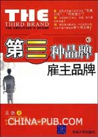 (赠品)第三种品牌:雇主品牌