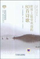 世界上最受欢迎的80首诗歌(英汉双语典藏版)