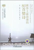 世界上最受欢迎的80首情诗(英汉双语典藏版)