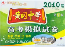 黄冈中学2010届高考模拟试卷.数学 文科(二轮、三轮合订本)(第5版)