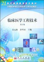 临床医学工程技术(第2版)[按需印刷]