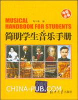 简明学生音乐手册