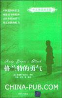 格兰特的勇气(中文导读英文版)