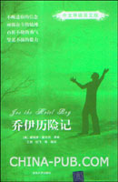乔伊历险记(中文导读英文版)
