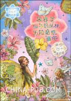 报春花仙子的丛林历险贴纸画册(内含75个精美贴纸)