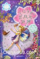 花仙子的面具的翅膀(书内有可取出的面具和翅膀)