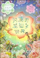 闪亮的花仙子世界(内含46个闪光贴纸)