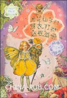 为花仙子们穿衣打扮贴纸画册(内含36个精美贴纸