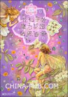 花仙子的魔力花园贴纸画册(内含84个贴纸)
