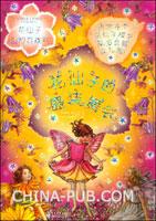 花仙子的盛装舞会(内含4个花仙子模型及多套舞会礼服)