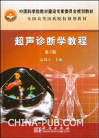 超声诊断学教程(第3版)
