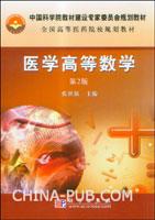 医学高等数学(第2版)