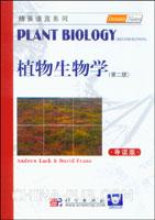 植物生物学(第二版 导读版)(英文影印版)