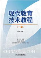现代教育技术教程(一级)(第三版)