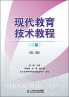 现代教育技术教程(二级)(第三版)