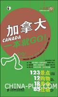 加拿大一本就Go!