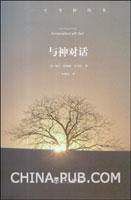 与神对话.第1卷(雄踞《纽约时报》畅销书排行榜137周,是每个人一生都在等待的书)