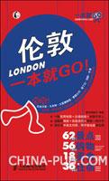 伦敦一本就GO!