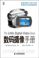 (特价书)数码摄像手册