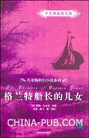 格兰特船长的儿女(中文导读英文版)