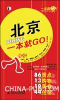北京一本就GO!