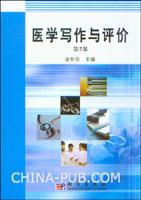 医学写作与评价(第2版)
