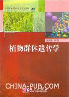 植物群体遗传学