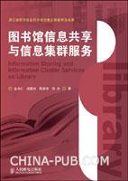 图书馆信息共享与信息集群服务