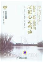 世界上最温馨的50道心灵鸡汤(英汉双语典藏版)