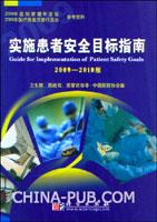 实施患者安全目标指南(2009-2010版)