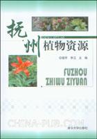 抚州植物资源