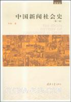 中国新闻社会史(第二版)(插图本)