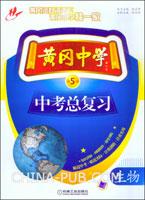 黄冈中学中考总复习.生物(第5版)