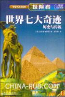探险者--世界七大奇迹:历史与传说(全彩)