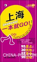 上海一本就GO!