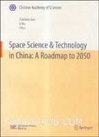 中国至2050年空间科技发展路线图(英文版)