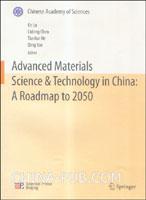 中国至2050年先进材料科技发展路线图(英文版)