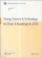 中国至2050年能源科技发展路线图(英文版)