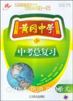 黄冈中学中考总复习.语文(第5版)