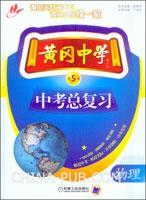 黄冈中学中考总复习.物理(第5版)