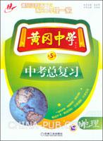 (特价书)黄冈中学中考总复习.地理(第5版)
