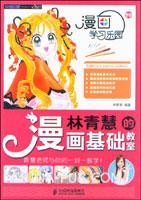 漫画学习乐园.10:林青慧的漫画基础教室