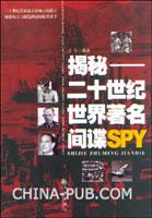 揭秘:二十世纪世界著名间谍